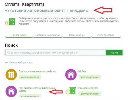 Пошаговая инструкция оплаты услуг ЖКХ через   «Сбербанк Онлайн»